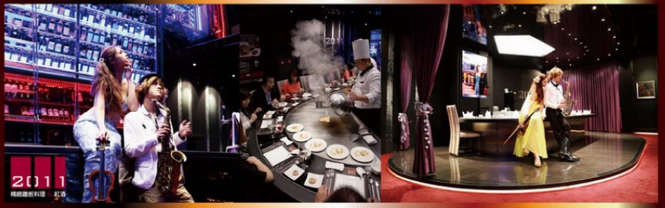 2011 Teppanyaki & Wine 精緻鐵板料理