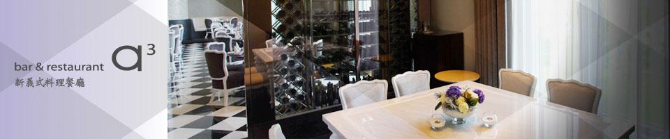 Bar & restaurant a3 新義式料理餐廳