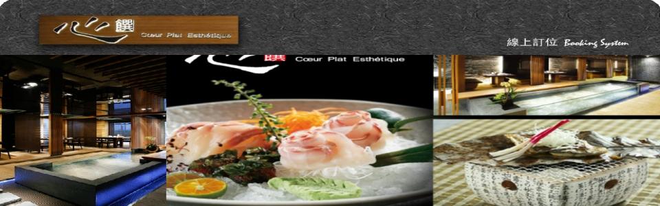 台北杜樂麗心饌懷石料理餐廳
