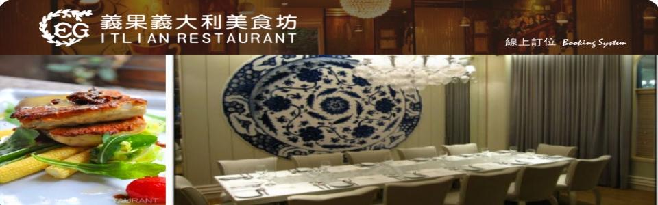 義果義大利餐廳