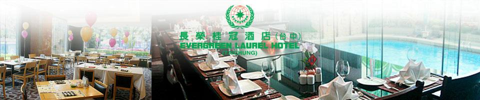 長榮國際連鎖酒店