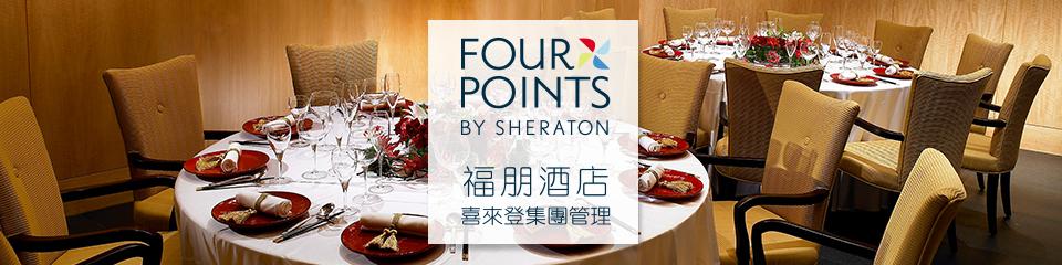 台北中和福朋酒店(喜來登集團管理)