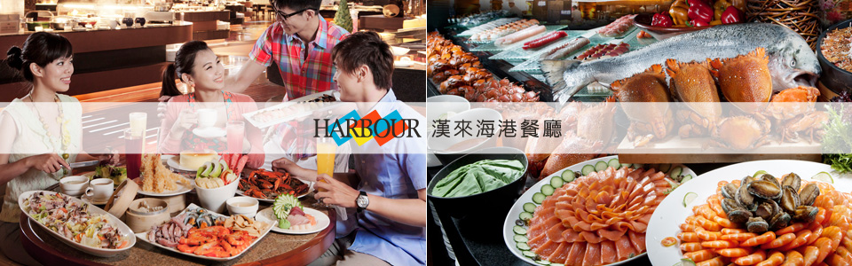 漢來海港餐廳(台中廣三SOGO店)