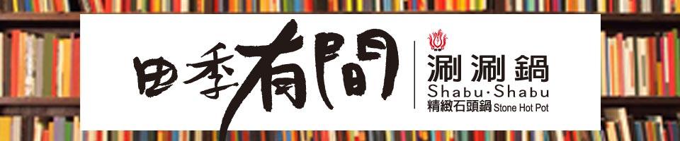 田季有間涮涮鍋