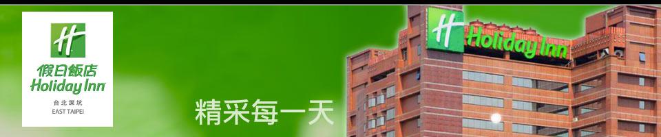 台北深坑假日飯店
