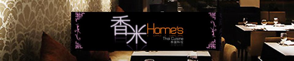 香米泰國料理Home's Thai Cuisine