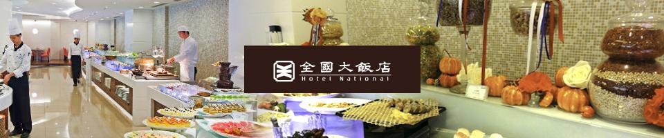全國大飯店 - 全國CAFÉ