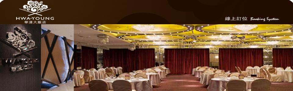 華漾大飯店