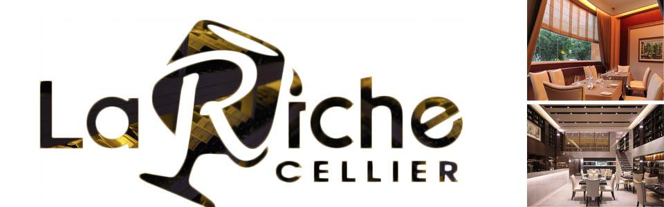 瑞德餐廳 La Riche Cellier