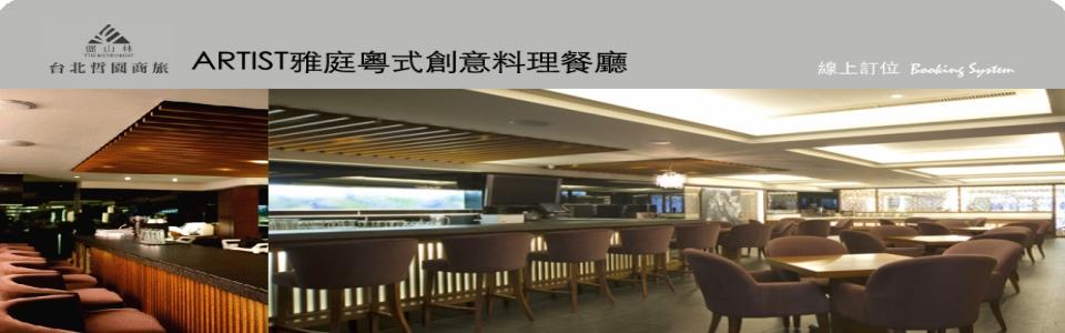 ARTIST雅庭粵式創意料理餐廳@台北哲園商旅