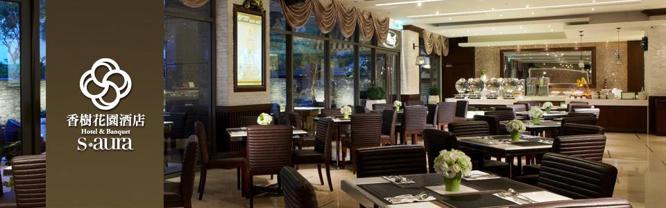綠園餐廳 The Green Garden - 香樹花園酒店
