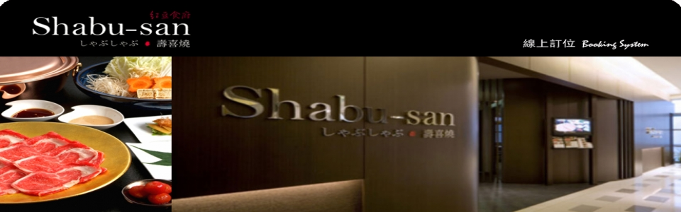 紅豆食府 Shabu-san