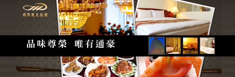 通豪大飯店Plaza International Hotel