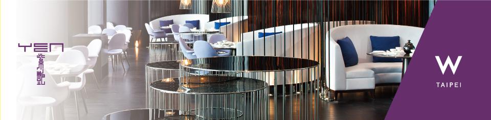 YEN 紫艷中餐廳-台北 W 飯店 W Taipei