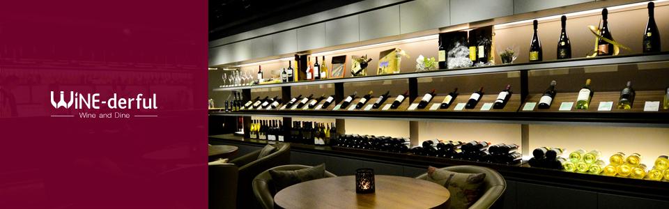 WINE-derful葡萄酒主題餐廳